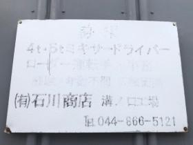 有限会社 石川商店