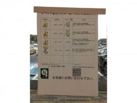 オークワ 香芝インター店