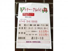 近商ストア(KINSHO) 近鉄プラザ真美ヶ丘店