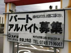 コメリ ハード&グリーン 奈良上牧店