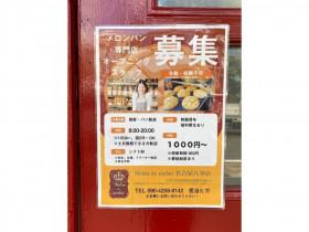 melon de melon (メロン ドゥ メロン) 名古屋八事店