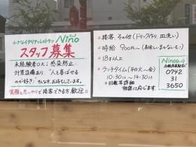 Nino(ニーノ)