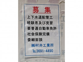 (株)村井工業所