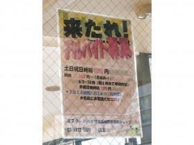 ミスタードーナツ 練馬高野台駅前ショップ