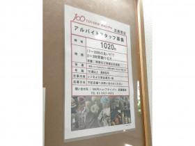 Can Do(キャンドゥ) 武蔵関店