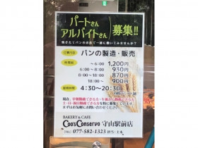 BAKERY & CAFE クーズコンセルボ 守山駅前店