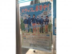 ファミリーマート 大東三住町店