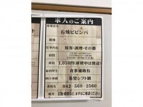 石焼ビビンパ ジョイフルホンダ 瑞穂店