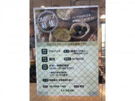 ルパ 仙川店