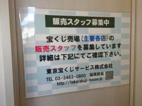宝くじロトハウス 登戸駅前店
