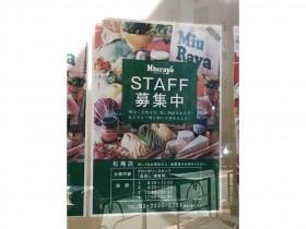 三浦屋 松庵店