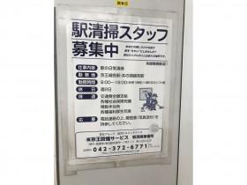(株)京王設備サービス(調布駅)