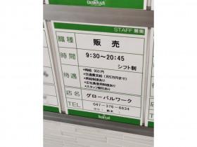 GLOBAL WORK(グローバルワーク) 本八幡コルトンプラザ店