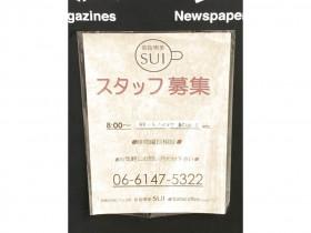 堂島喫茶 SUI(スイ)