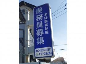ヤマト交通株式会社 天王橋営業所