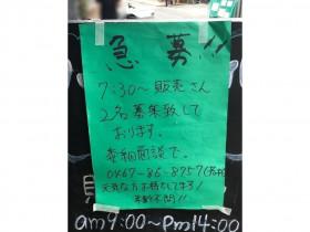 パンドナノッシュ 茅ヶ崎店