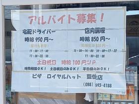 ピザ・ロイヤルハット 藍住店