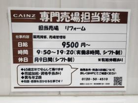 カインズ 名古屋守山店
