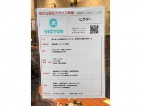 喫茶VICTOR(ビクター)