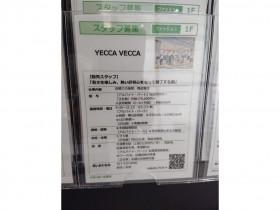YECCA VECCA イオンモール高崎店