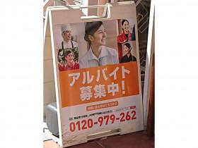 ガスト 前橋西店
