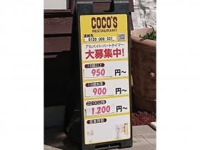 ココス 前橋大渡店
