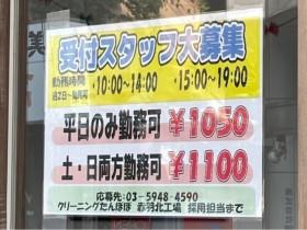 クリーニングたんぽぽ 氷川台店