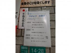 高橋ドライクリーニング 京橋店