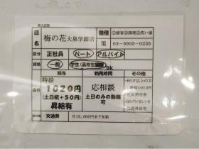 梅の花 大泉学園店