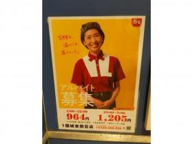 すき家 1国城東関目店