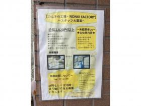 Nonki Factory
