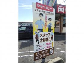 カレーハウス CoCo壱番屋 倉敷児島店