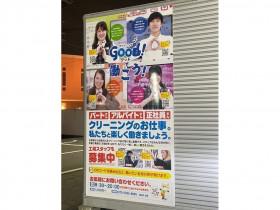 クリーニンググッド 中野島2号店