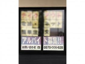 スシロー 金沢有松店