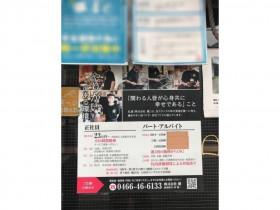 麺や鐙 茅ヶ崎本店