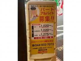 ジョリーパスタ 川崎生田店