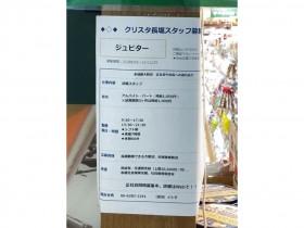ジュピター クリスタ長堀店