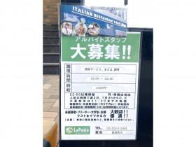 ラパウザ 仙川店