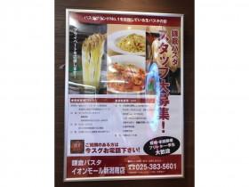 鎌倉パスタ イオンモール新潟南店