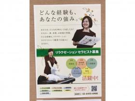 ベルエポックイオンモール新潟南店