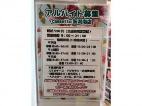 cassetto イオンモール新潟南店