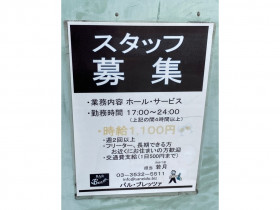 BAR BREZZA(バル・ブレッツァ) 豊洲店