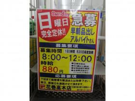 ツルハドラッグ/花巻高木店