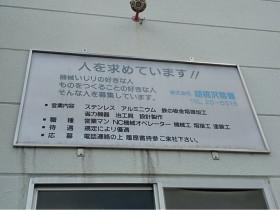 株式会社 胡桃沢精機