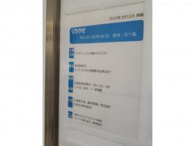 RelaXE(リラクゼ) ペリエ西船橋店