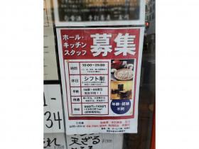 旬食酒 手打ち蕎麦 玉川 柏東口店