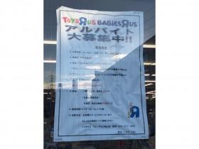 トイザらス・ベビーザらス 岡山店