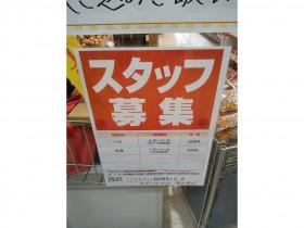 マックスバリュ 島田阿知ケ谷店