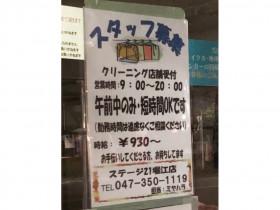 ステージ21 浦安堀江店