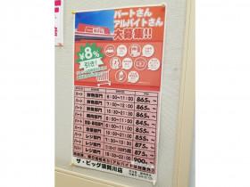 ザ・ビッグ 須賀川店